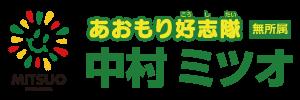 中村ミツオ オフィシャルサイト